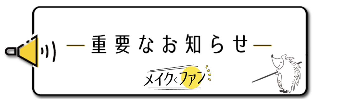 オンライン講座配信システム・メイクファン