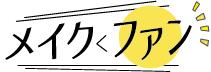 メイクファンinfo